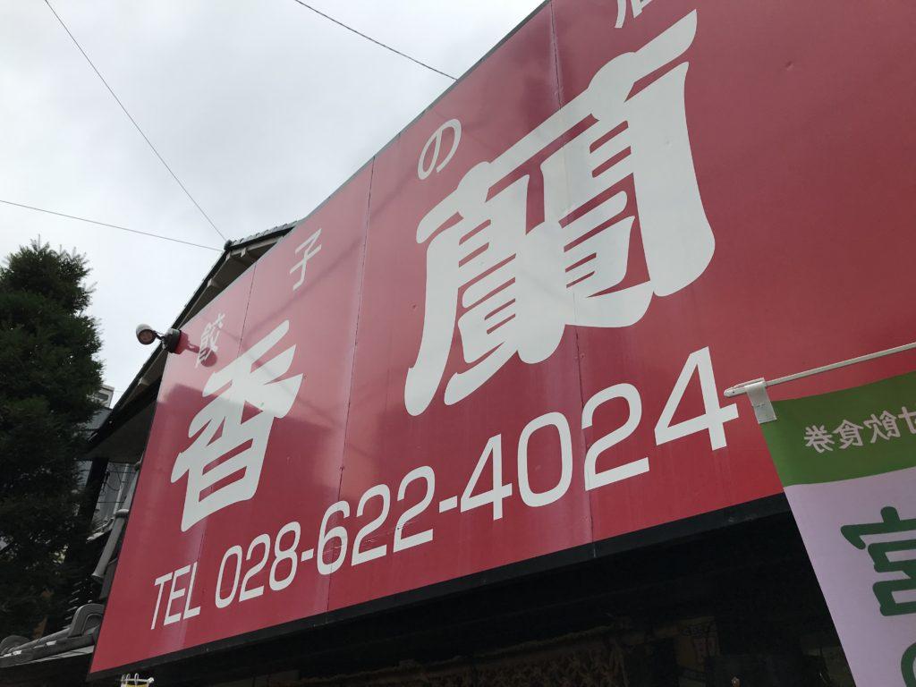 宇都宮で一番餃子が美味しかった香蘭