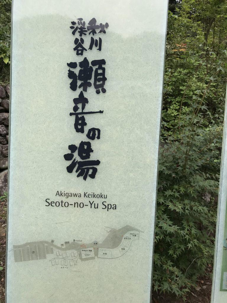 秋川渓谷瀬音の湯で温泉